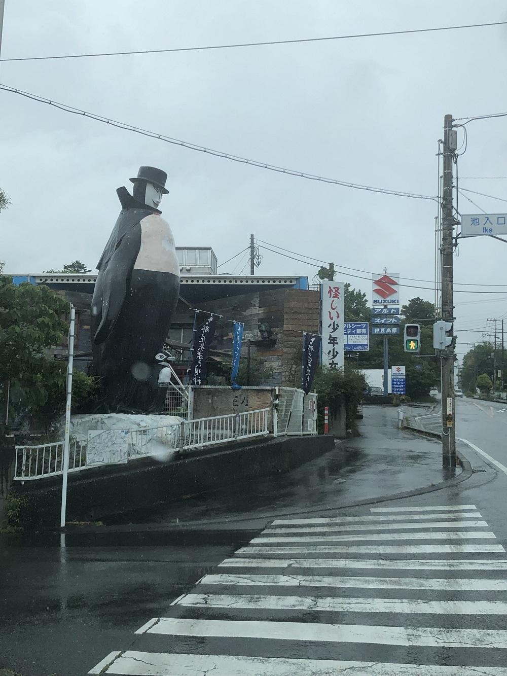 伊豆高原・怪しい少年少女博物館