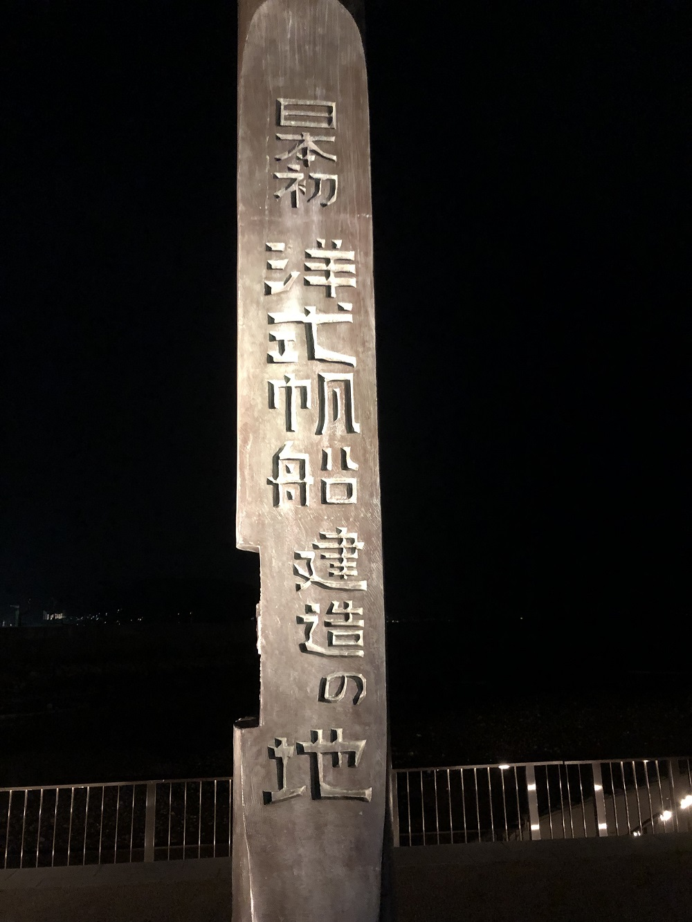 日本初洋式帆船建造の地