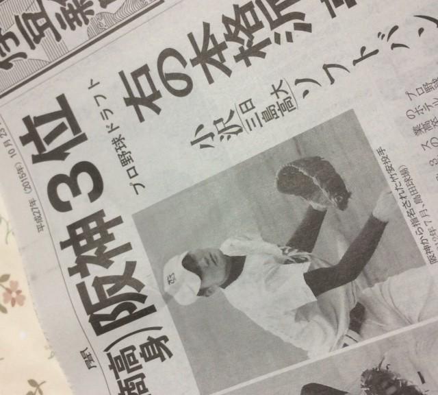 阪神タイガース3位指名、竹安投手