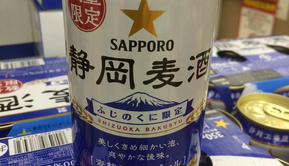 静岡限定ビール