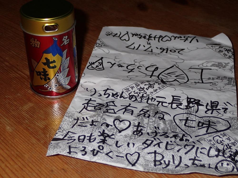 長野土産・七味唐辛子