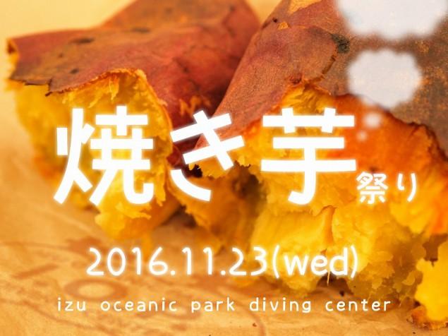 焼き芋イベントFrom伊豆海洋公園