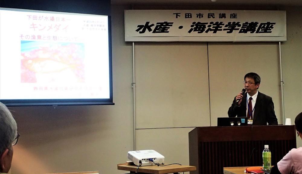 下田水産・海洋学講座、その2