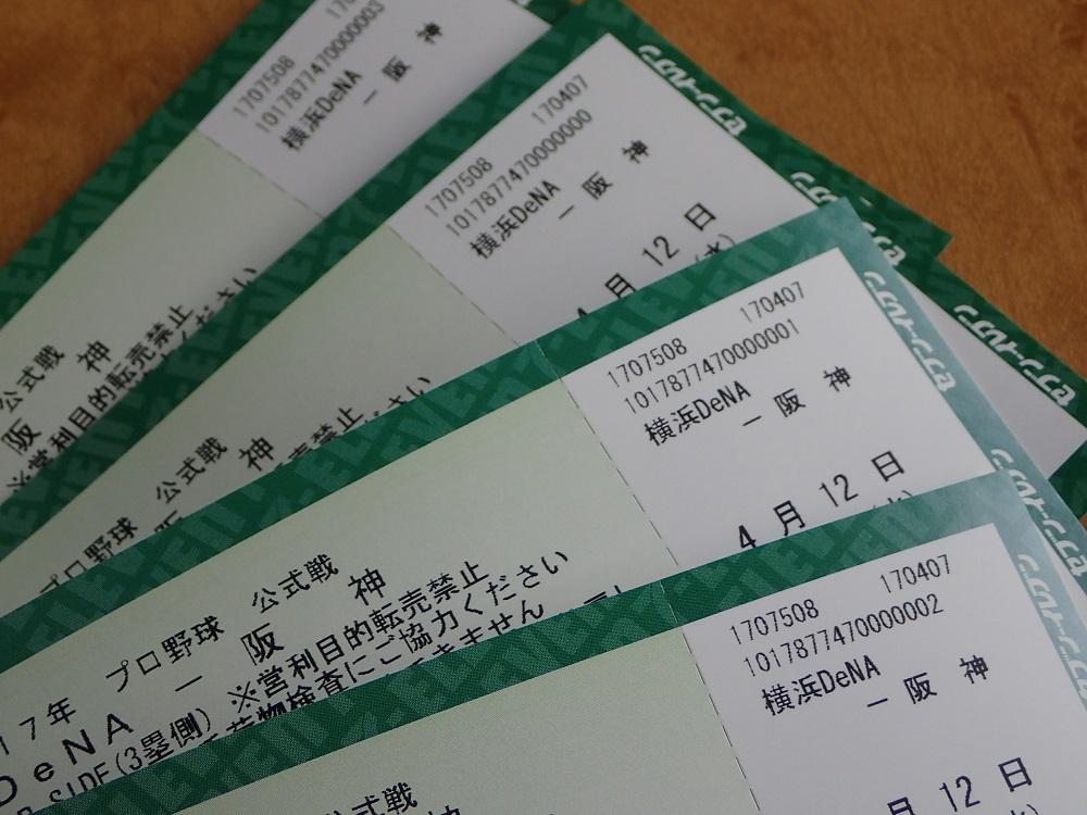 阪神×DeNA・横浜スタジアムチケット