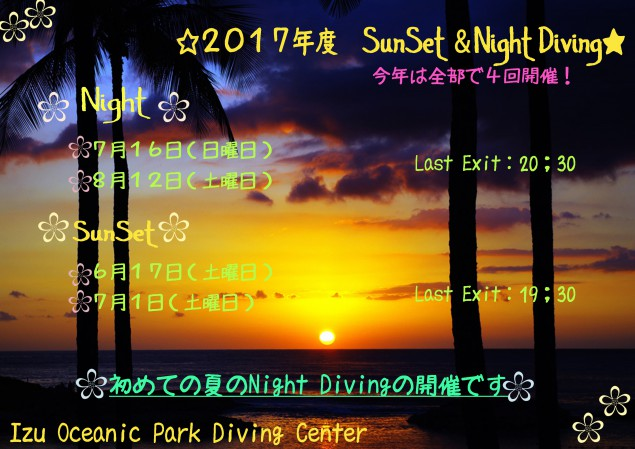 伊豆海洋公園サンセット&ナイト日程