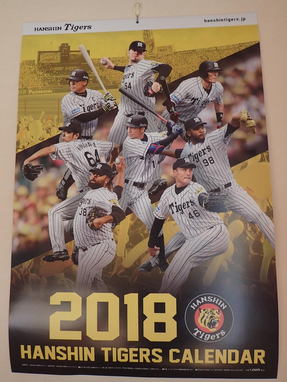 2018タイガースカレンダー