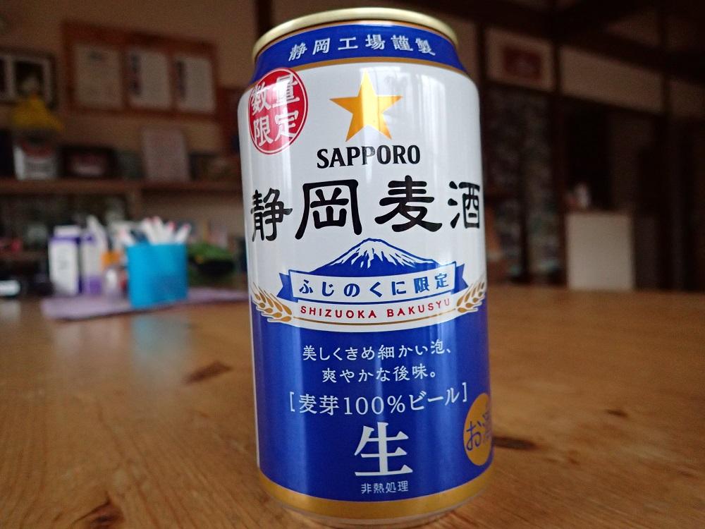 静岡、数量限定・麦酒