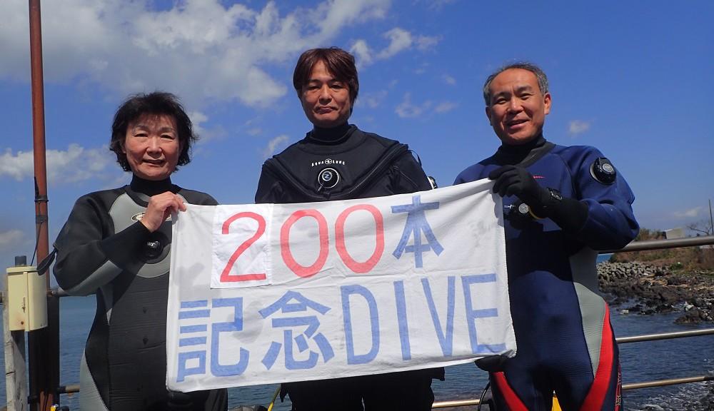 Sさん、200本記念ダイビング From 川奈