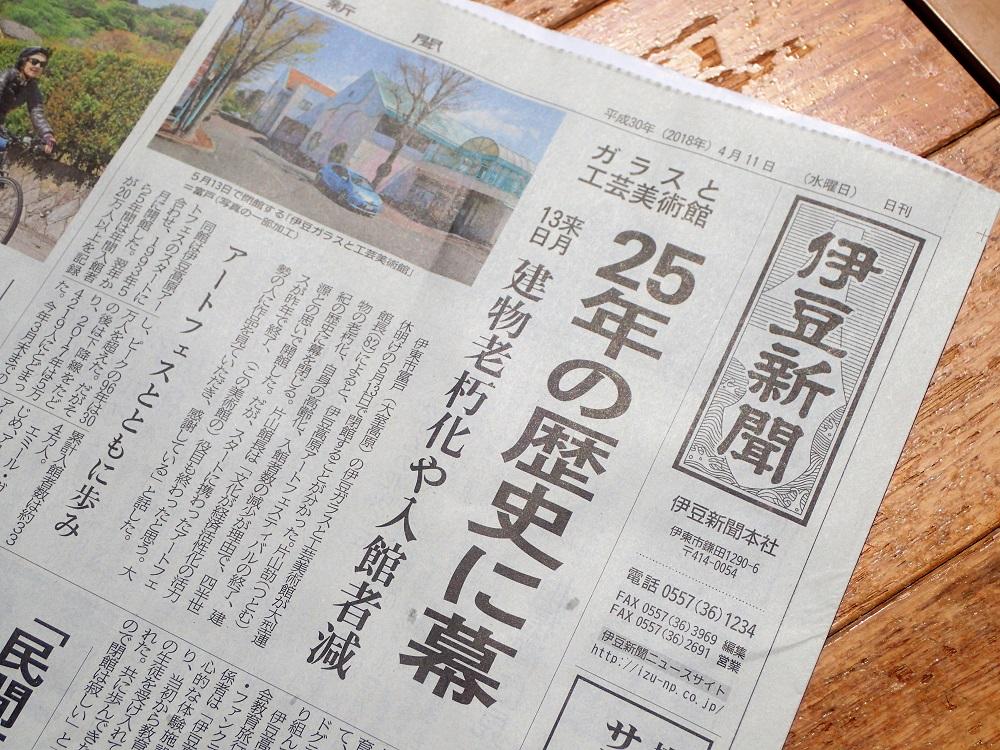 伊豆新聞より