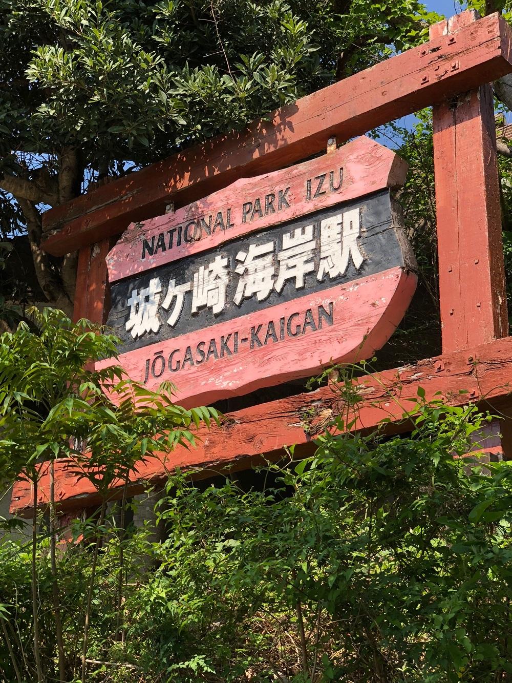 城ヶ崎海岸駅・木製看板