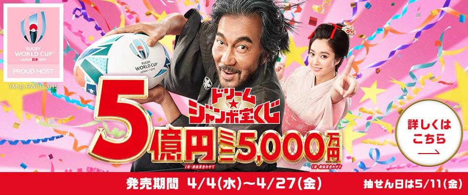 ドリームジャンボ宝くじ、大きく5億円
