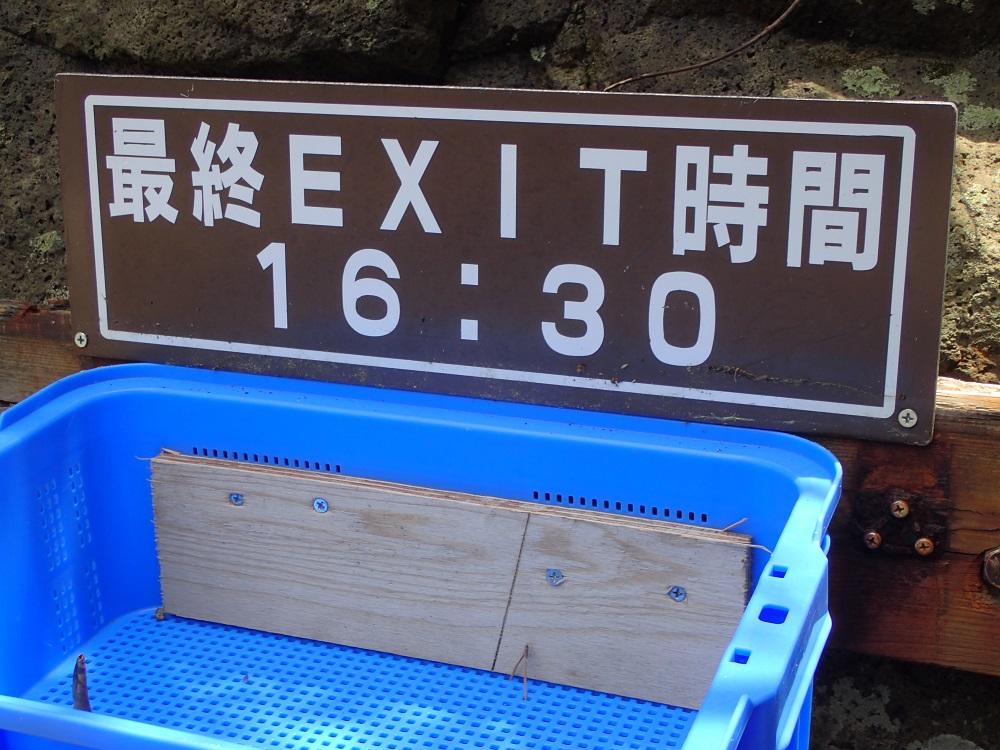 伊豆海洋公園・最終エキジット時間16:30