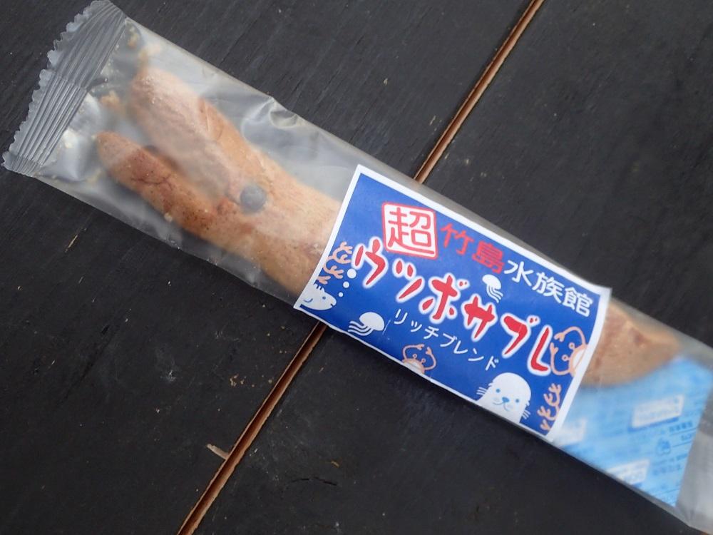 竹島水族館・ウツボサブレ