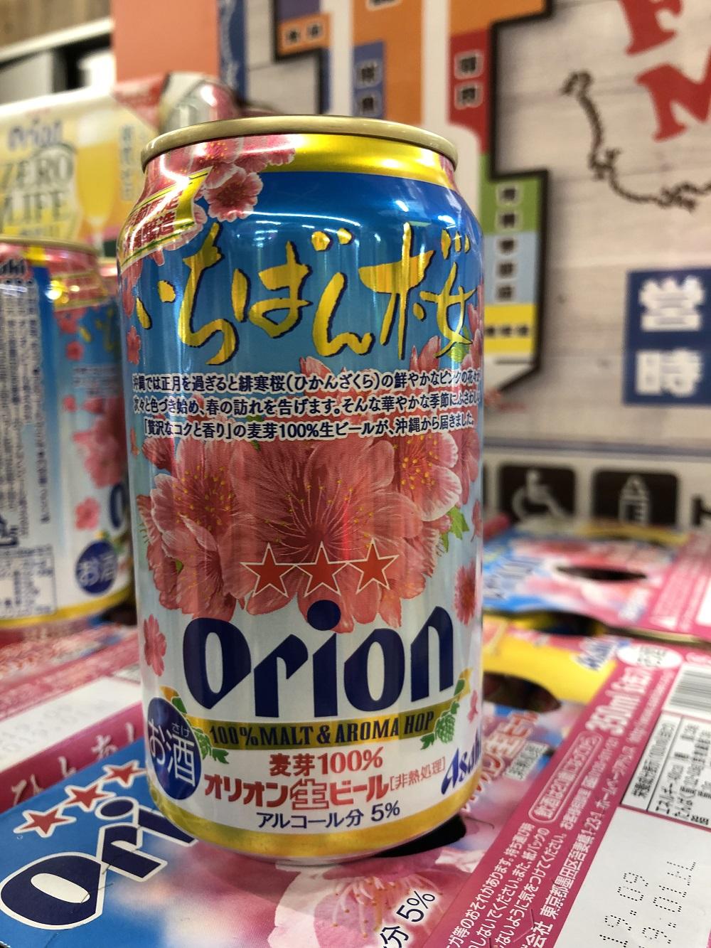 オリオンビール春バージョン