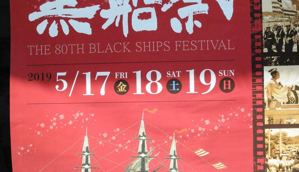 下田黒船祭り