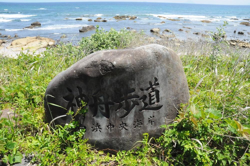 白浜中央海岸・神舟歩道