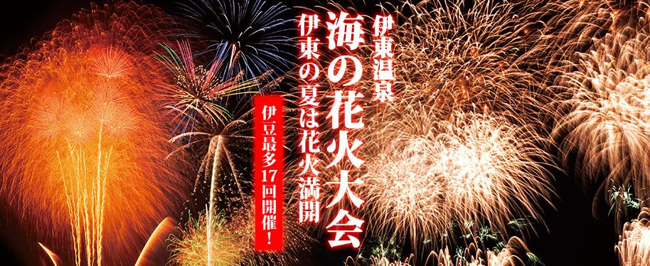 伊東市・海の花火大会