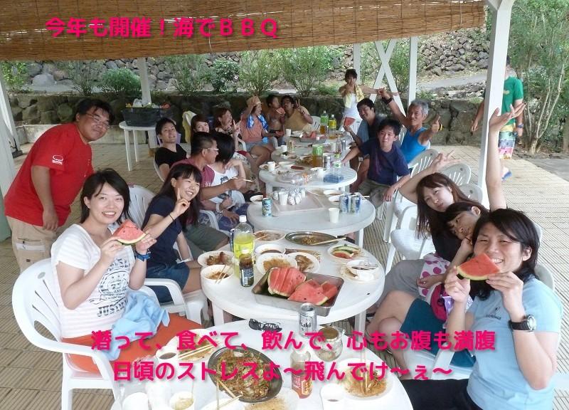 伊豆海洋公園・ダイビング後はBBQ、参加者大募集