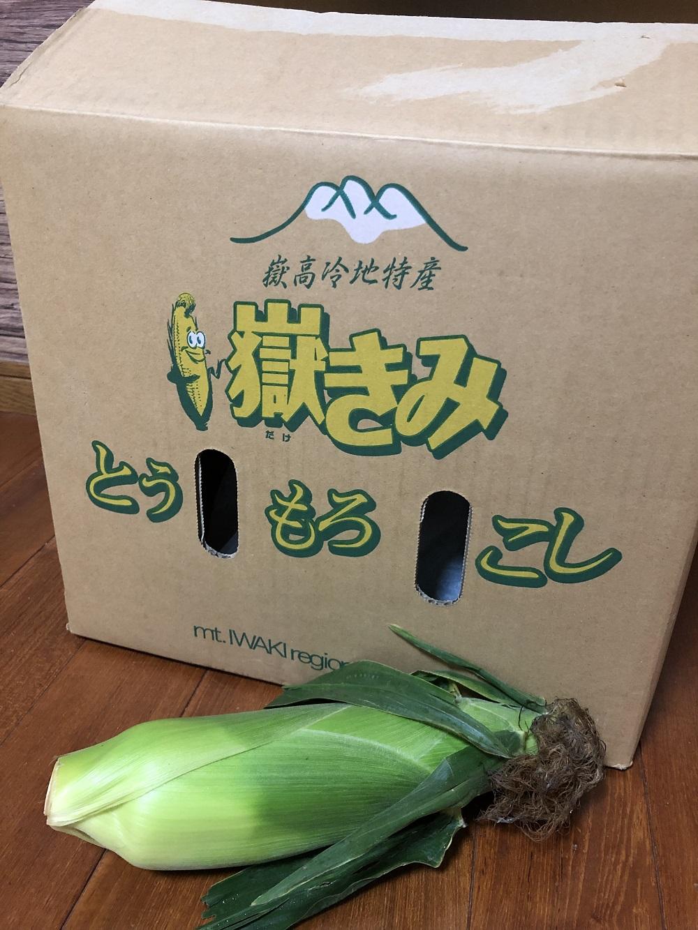 弘前直送・絶品トウモロコシ