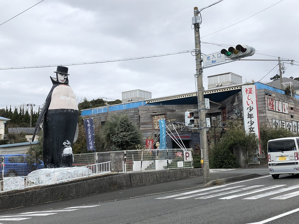 伊豆の観光地・怪しい少年少女博物館