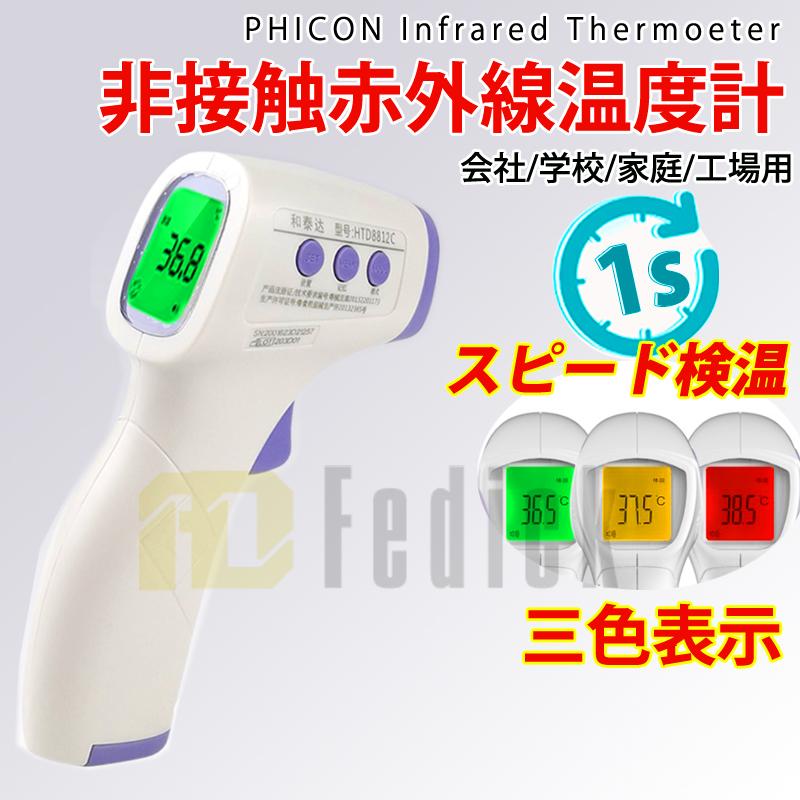 非接触型・体温計・検温のお願い
