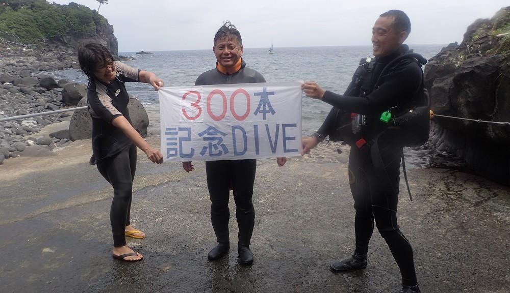 300本記念ダイビングは伊豆海洋公園