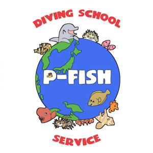 【初心者ダイバー専門店】ライセンス取得! ダイビングスクールサービス P-FISH