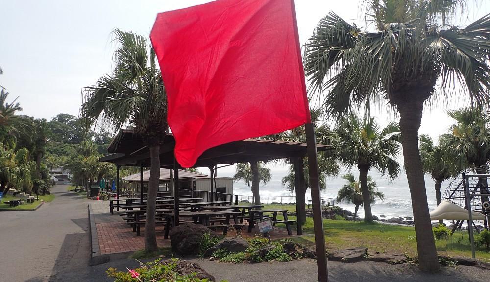 伊豆海洋公園クローズ・赤旗